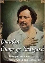 Ошибка Оноре де Бальзака - смотреть онлайн