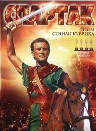 Спартак - смотреть онлайн