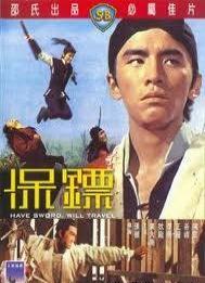 Есть меч — могу путешествовать / Bao biao - смотреть онлайн
