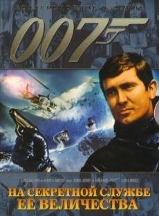 007. На секретной службе ее Величества