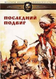 Последний подвиг / Custer of the West - смотреть онлайн