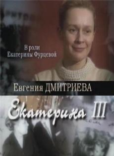 Екатерина-3